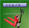 上海3吨叉车电子秤