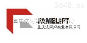 重庆法阿姆实业有限公司维修销售物流设备
