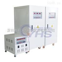 90KVA变频电源_90KW变频电源_90000VA变频电源_90000W变频电源