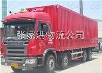 张家港承运整车零担,货物运输