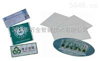 供應 紙質 超高頻 玻璃貼 RFID標簽