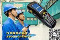 成都水电气无线抄表手持抄表器华讯达软件供应