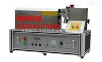 QDFM-125超声波封尾机 %《冠邦烟台塑料软管封尾机》